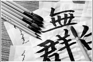 Illustration : Initiation à la calligraphie japonaise